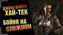 Mortal Kombat | Джеки Бриггс Хай-тек на высоком уровне сложности Прохождение | Mobile