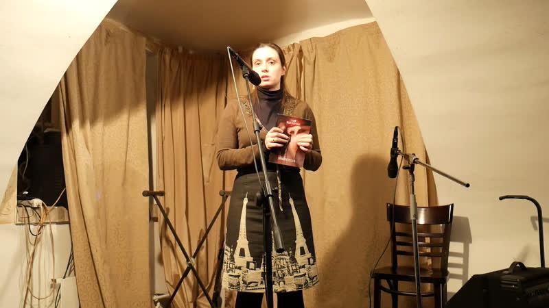 Выступление Нелл Уайт-Смит на вечере Dark Romantic Club (16.12.18)