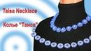 Beaded Adornments by Liudmila Taisa Necklace Украшения из бисера от Людмилы Колье Таиса