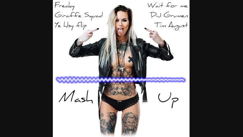 Freaky x Giraffe Squad x Ye hlsy flip - Wait for me (DJ Grumen x Tim August MashUp)