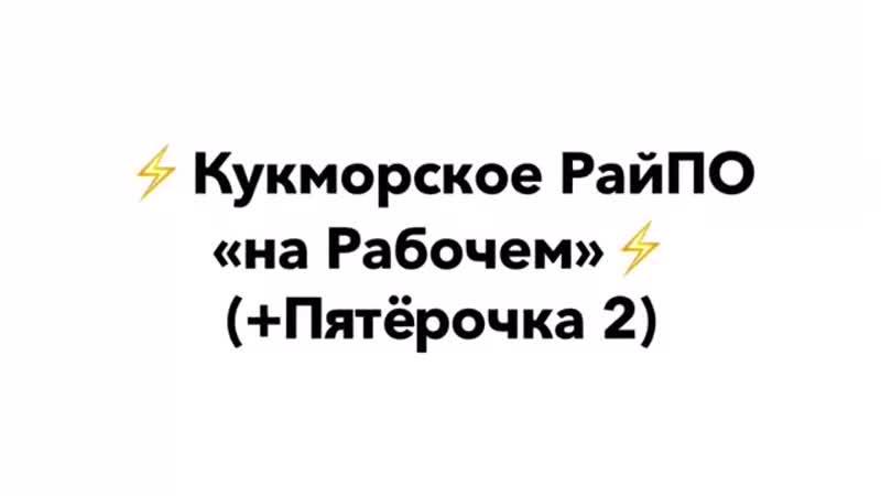 Кукморское РайПО на Рабочем (Пятерочка 2)