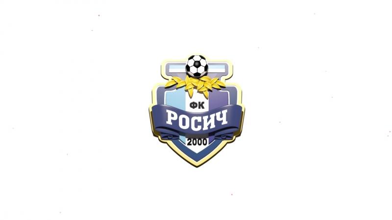 Зеленоград-Росич_превью к матчу 26092018