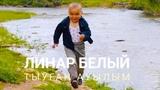 Линар БЕЛЫЙ - Тыуган ауылым (New клип 2018-2019)