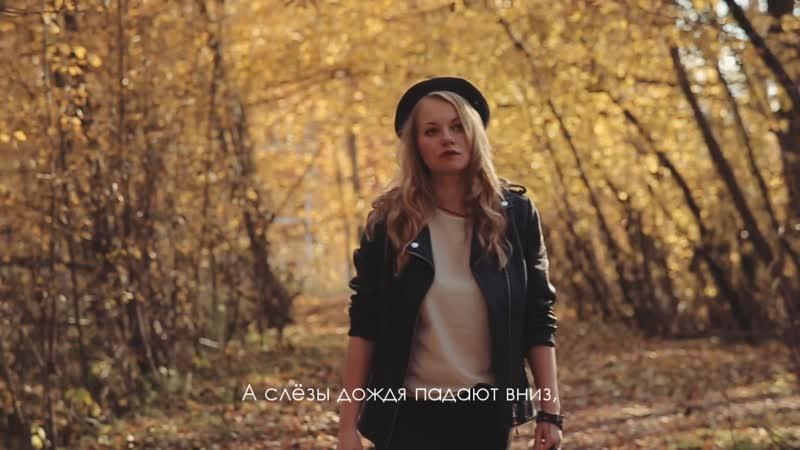 Владимир Каменецкий feat. Мария Флора