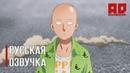 Русский трейлер One Punch Man Season 2 | Ванпачмен 2 сезон трейлер [Amazing Dubbing]