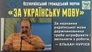 За незнання української мови держчиновників треба штрафувати і звільняти з роботи, — ЕЛЬХАН НУРІЄВ