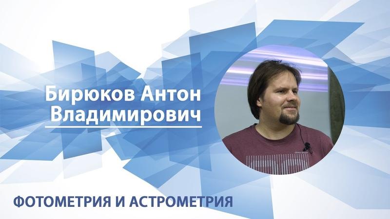 Бирюков Антон - Лекция Фотометрия и астрометрия