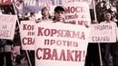 Митинг Коротко о главном Коряжма против Московской помойки на ст Шиес Ленский район
