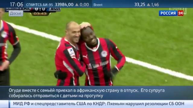 Новости на Россия 24 • Жену футболиста Фегора Огуде могли похитить террористы из Боко Харам