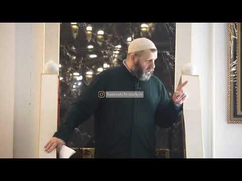 Шейх Хамзат Чумаков Таухид (Единобожие).