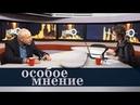 Особое мнение / Николай Сванидзе 21.09.18