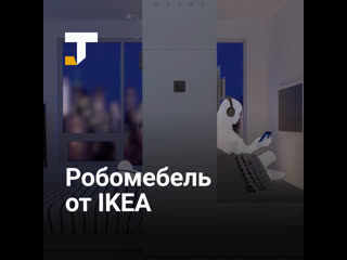 Ikea представила мебельную систему-робота для маленьких квартир