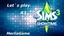 Давай играть в Симс 3 Шоу-бизнес 3 Cим Фест