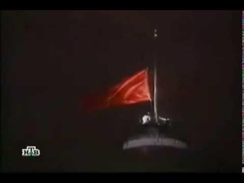 Последний спуск флага СССР