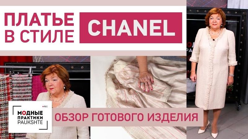 Платье в стиле Chanel с рукавом полуреглан на подкладке. Обзор готового изделия.