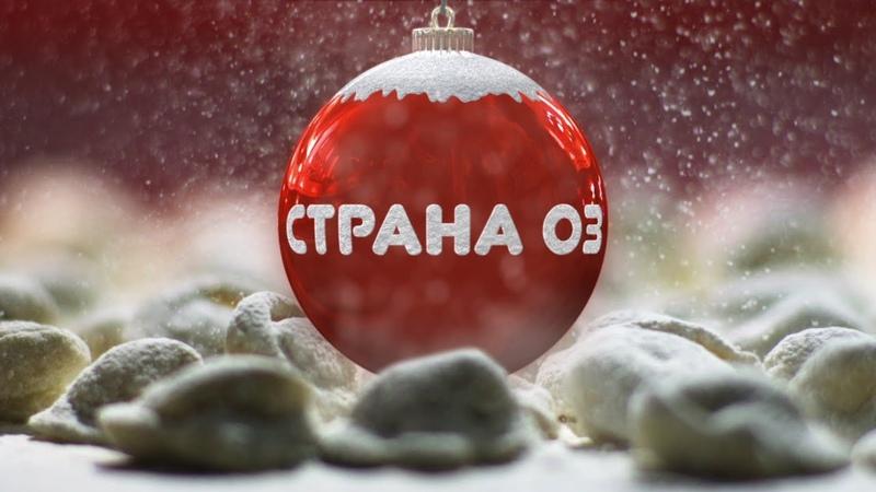 Фильм Страна ОЗ (2015)