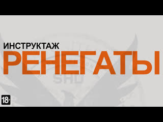 Tom Clancy's The Division 2 - Ренегаты