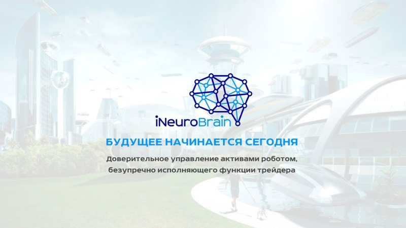 INeuroBrain презентация 26.05.18 - Спикер: Виталий Журомский