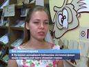 ГТРК ЛНР. В Луганской молодёжной библиотеке состоялся финал акции самодельной книги «Книжная страна»