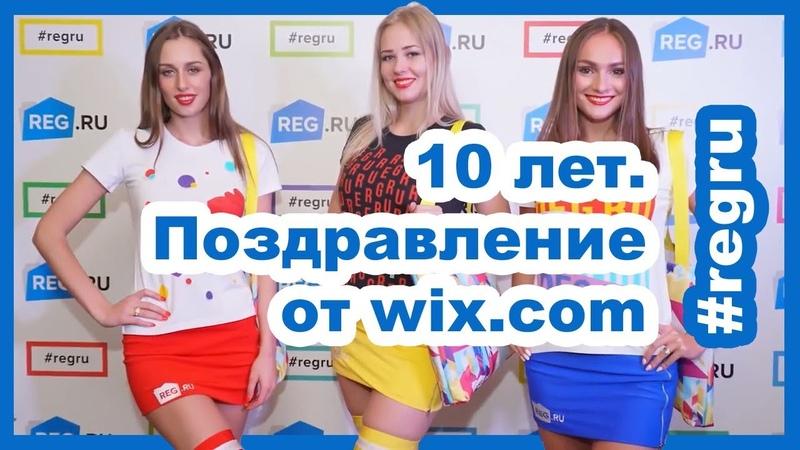 Reg.ru хостинг отметил 10-летие. Поздравление от команды wix.com