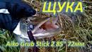 ЩУКА В НЕ ПОГОДУ Aiko Grub Stick 2 85 72мм ВЫРУЧАЕТ