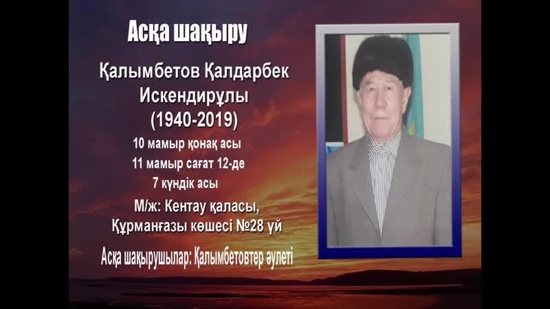 Түркістан_асқа шақыру Қалымбетов ҚалдарбекИскандирұлы