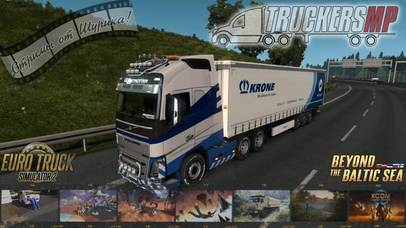 TruckersMP. Едем в Санкт-Петербург.