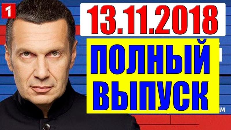 Вечер с Владимиром Соловьевым 13.11.2018 23-50