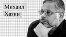 Хазин говорит о заявлении Кудрина относительно сдачи России на милость США из-за санкций