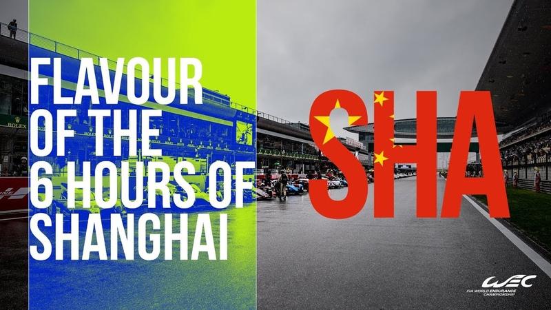 WEC. Лучшие моменты 6 часов Шанхая