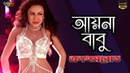 Ayna Babu | Crime Road | Bipasha Kabir | New Bangla Movie Song | HD 2017