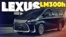 Как из Альфарда Лексус слепили Новый Lexus LM 300h Большой тест драйв