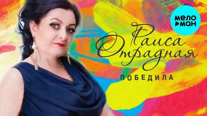 Раиса Отрадная Победила Single 2019