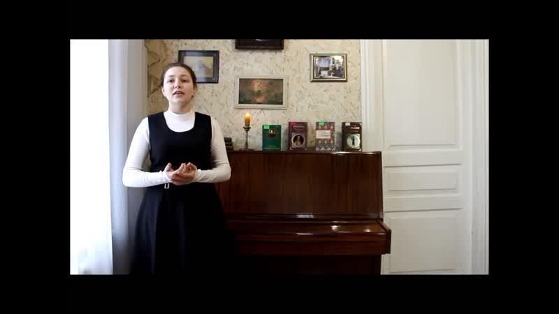 Григорьян Злата читает стихотворение А. С. Пушкина Не пой, красавица, при мне...