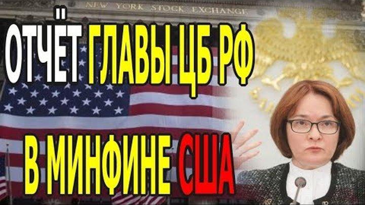 Набиуллина получила медаль от МВФ за девальвацию рубля [10.10.2018]