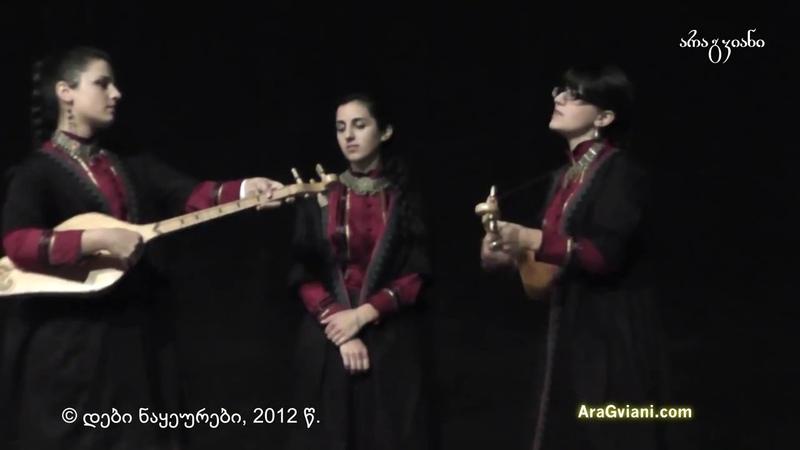 დები ნაყეურები | უშენოდ | Sisters Nakeuri | Ushenod