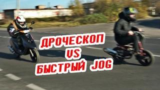 ДРОЧЕСКОП VS JOG Трофи ЛЮДИ В ШОКЕ! Покатушка ПО ГОРОДУ