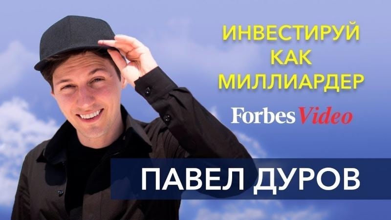 Павел Дуров - Инвестируй как миллиардер - Forbes