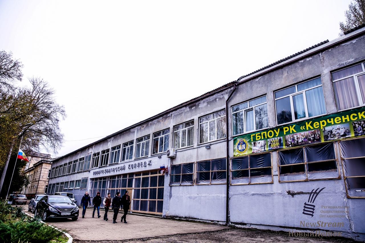 Керченский политехнический колледж, 21 ноября 2018