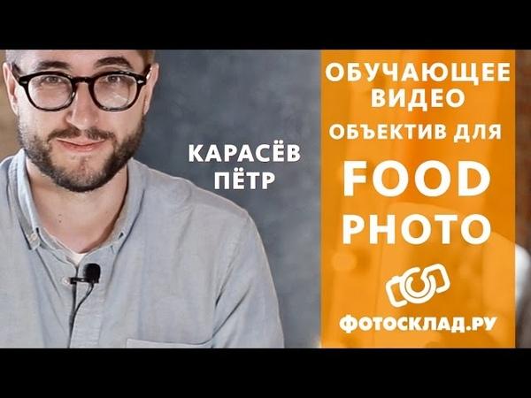 FOOD ФОТОГРАФИЯ: профессиональные секреты съемки еды от Фотосклад.ру