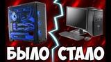 Игровой компьютер - ГАВНО Стоит ли покупать игровой компьютерольяттитлтноутбукпланшеттелефонмобильныйПкдевушкакрасивая