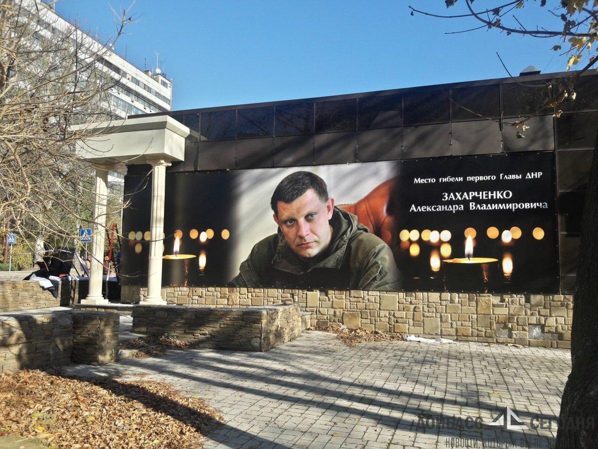 Кафе «Сепар» в Донецке похож на «мавзолей» Захарченко