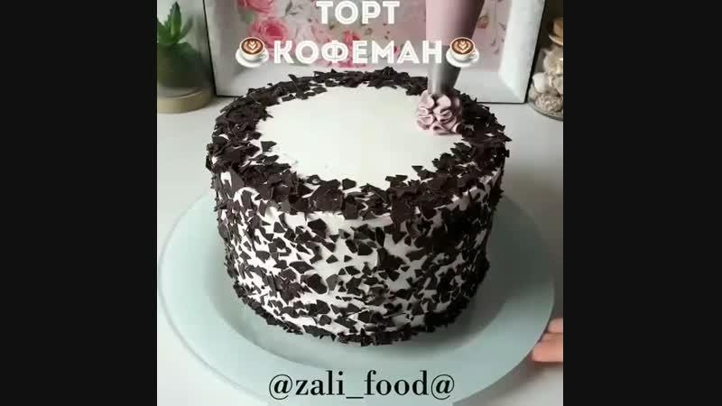 торт Кофеман
