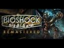 BioShock Remastered-ПРОХОЖДЕНИЕ/ЧАСТЬ 1