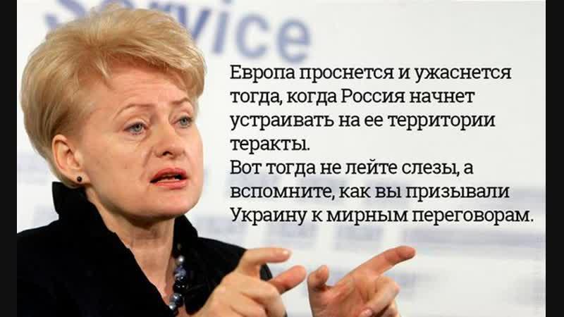 Даля Грібаускайтє Ми і надалі подаємо руку допомоги Україні.