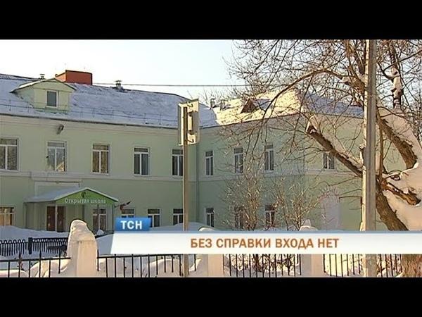 В Перми две школьницы пять месяцев не ходят в школу из-за манту