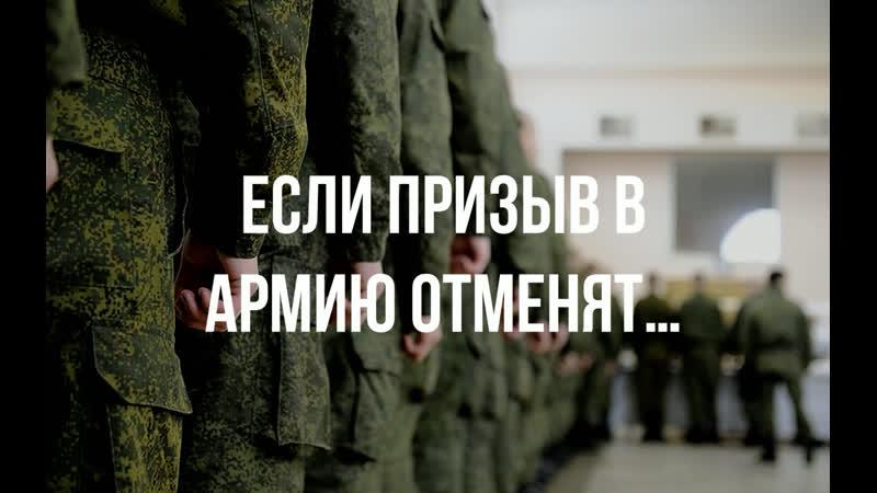 Продолжите фразу: если призыв в армию отменят…