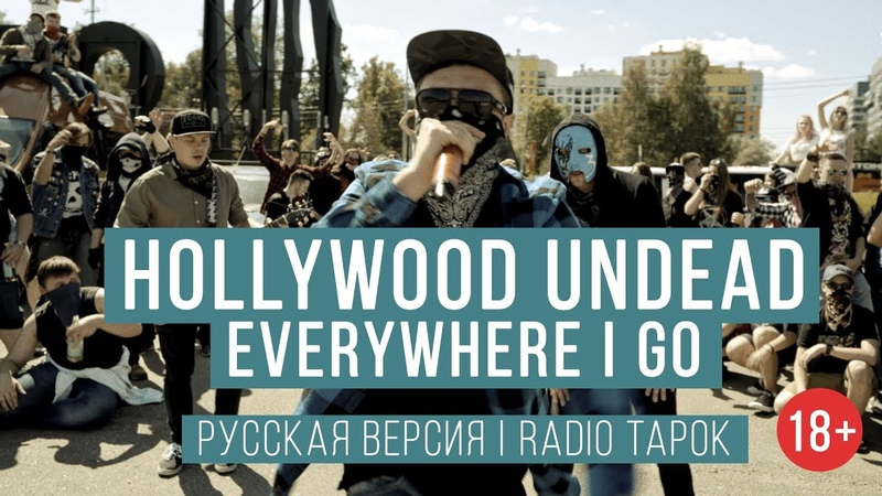 Hollywood Undead Everywhere I Go Cover by Radio Tapok на русском