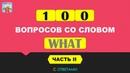 100 ВОПРОСОВ СО СЛОВОМ WHAT ЧАСТЬ 2 АНГЛИЙСКИЙ ЯЗЫК С НУЛЯ