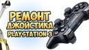 Джойстик геймпад Playstation 3 PS3 не включается Что делать Ремонт Процесс разборки контроллера